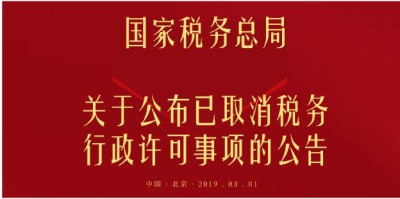 税务总局公布已取消税务行政许可事项
