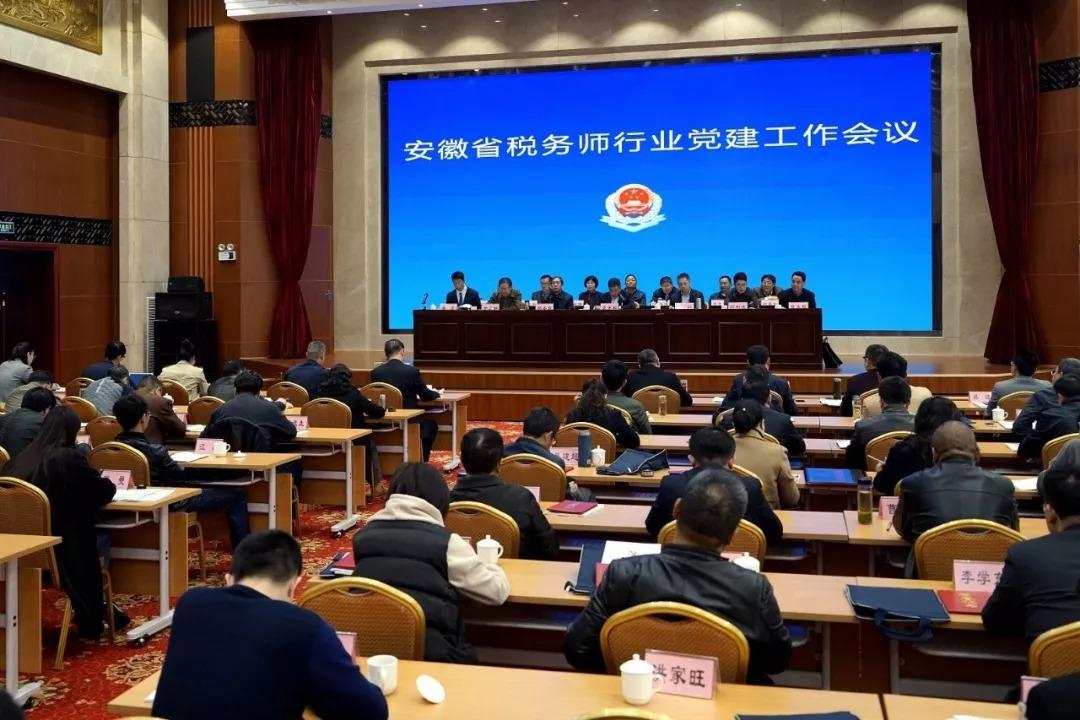 安徽省召开税务师行业党建工作会议 交流党建经验 研究工作部