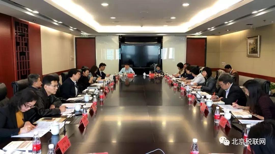 中国注册税务师协会与中国证券投资基金业协会共同在京召开基