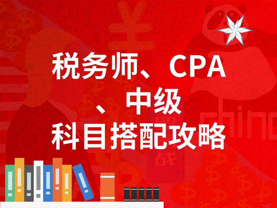 三证攻略!税务师、CPA、中级科目如何搭配更高效