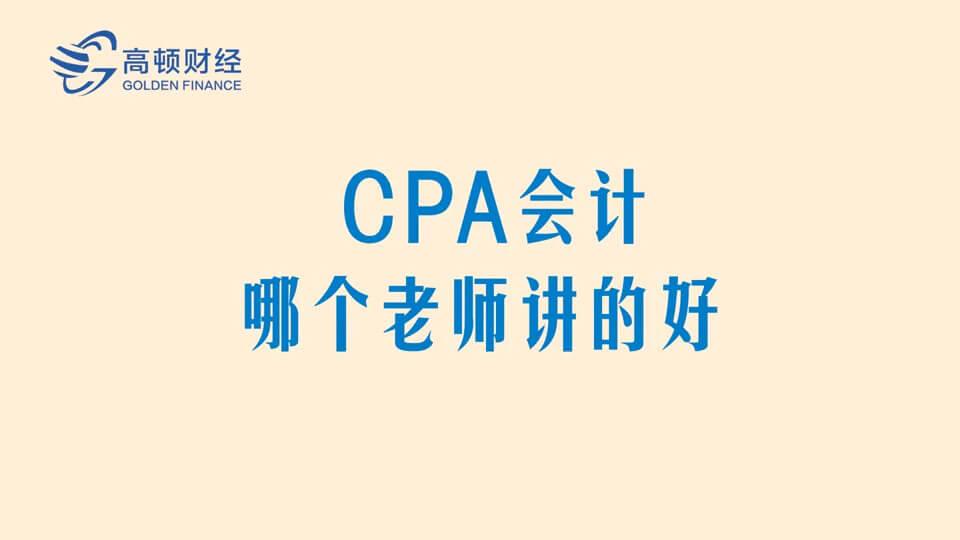 CPA会计哪个老师讲的好