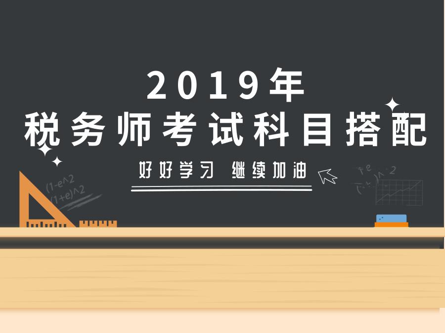 2019注册税务师考试科目如何搭配?