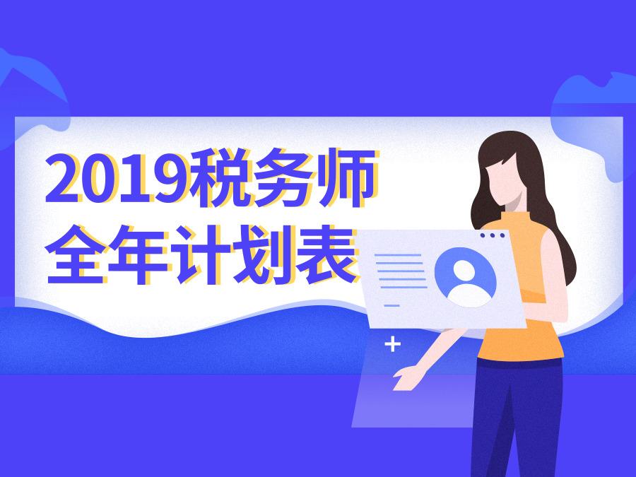 2019税务师考试全年时间安排计划表!