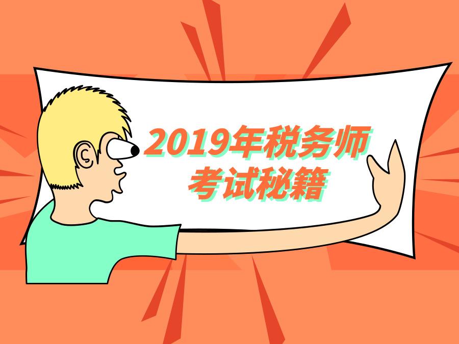 2019实用税务师考试公式!(建议收藏)