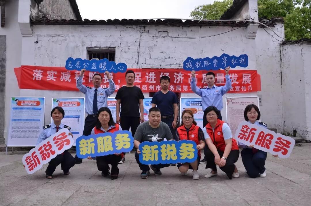 税宣专列——衢州站,乘税宣月春风 助减税降费落地