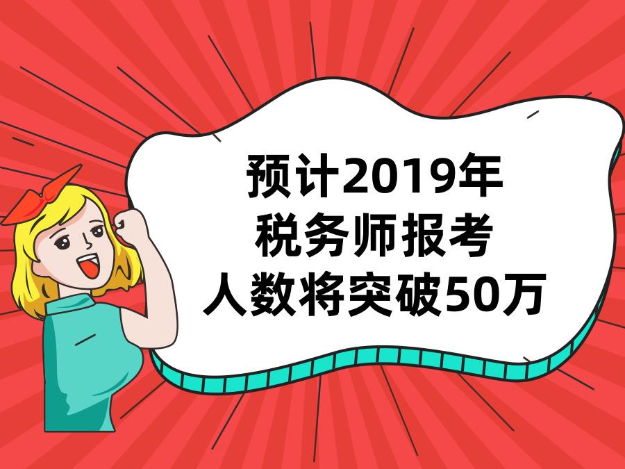 税务师通过率飙升!2019年税务师报考人数预计突破50万!