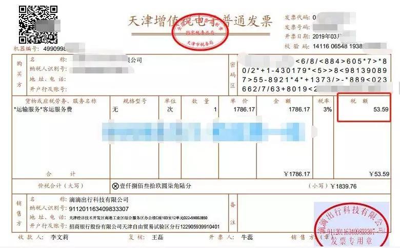 滴滴车票可抵扣增值税问题明确了,以后这样的车票不能抵扣!