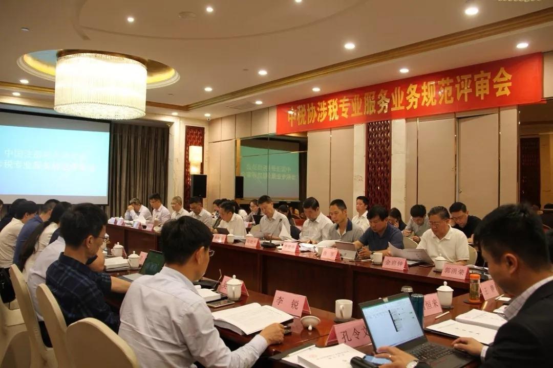 中税协涉税专业服务业务规范评审会议在安徽召开