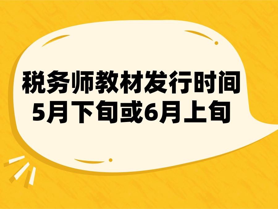 2019年税务师官方教材介绍_教材购买地址