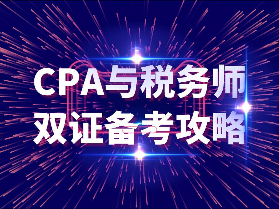 2019年CPA与税务师双证备考攻略!
