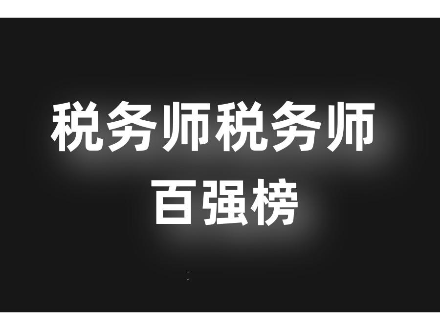 """2018年度税务师事务所""""百强""""发布"""