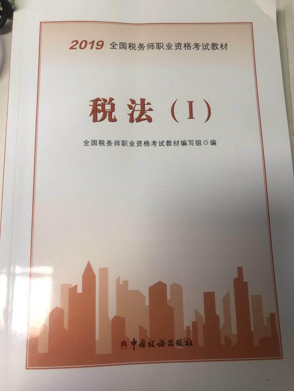 2019税务师官方教材下发!时间6月11日!