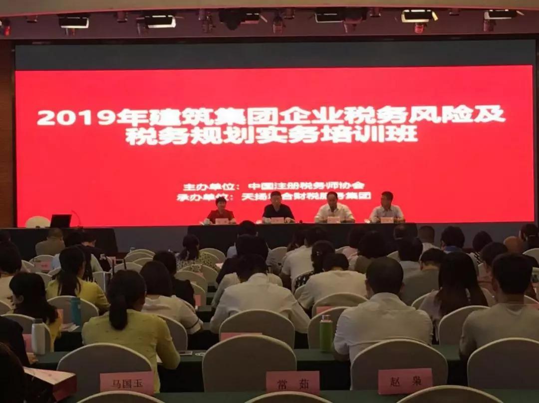 2019年建筑集团企业税务风险及税务规划实务培训班在西安举办