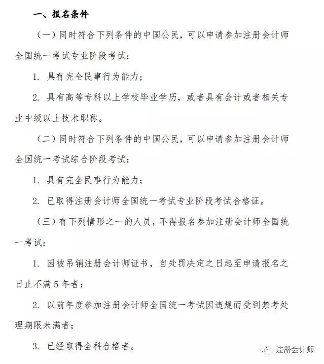 刚刚!2019年注册会计师考试报名简章正式公布!
