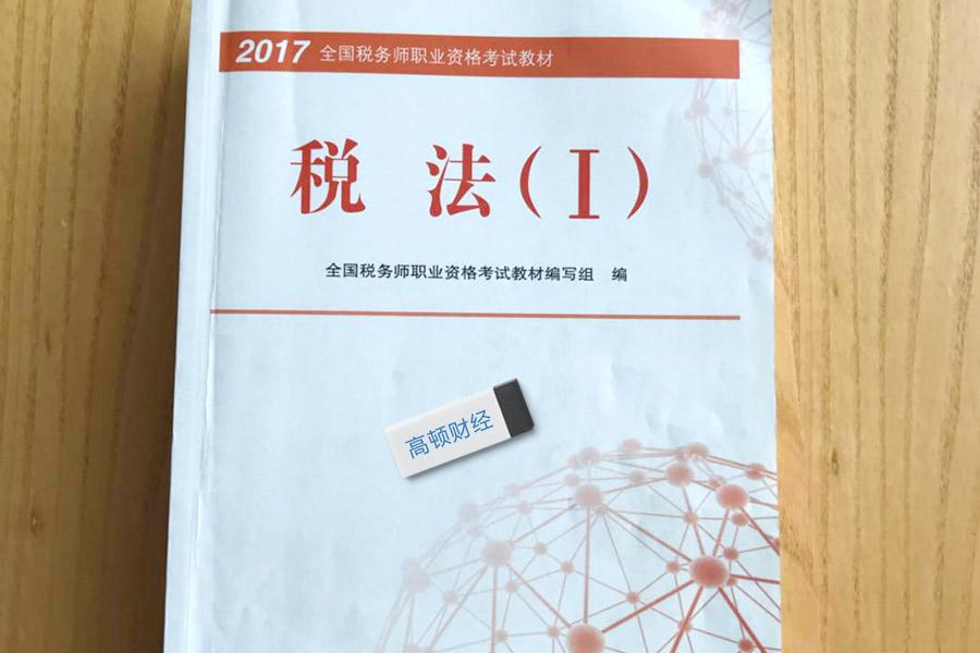 2018年税务师《税法一》考试大纲!