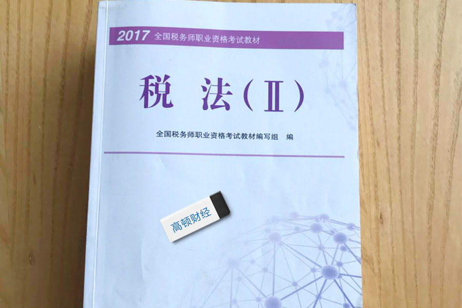 2018年税务师《税法二》考试大纲!