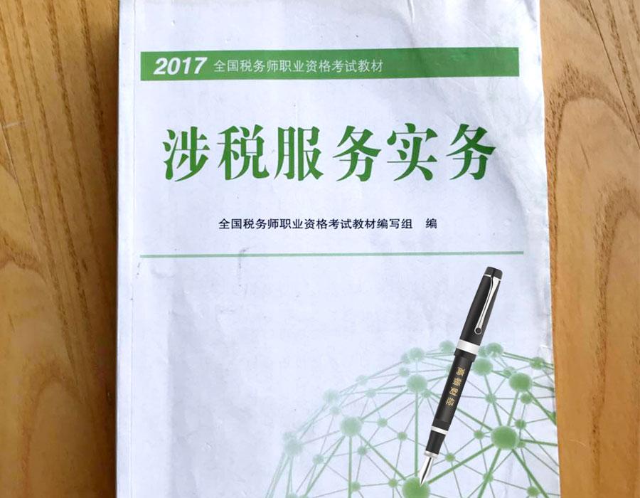 2018年税务师《涉税服务实务》考试大纲!