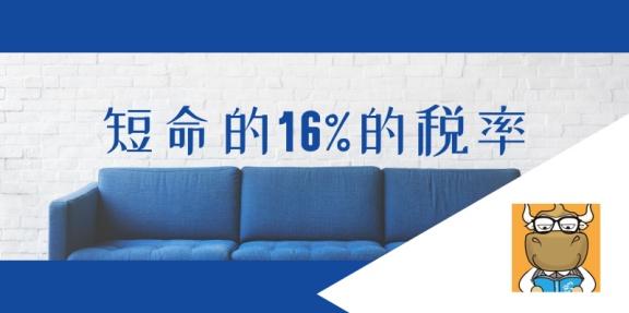 短命的16%的税率,在税务师教材里面该何去何从?