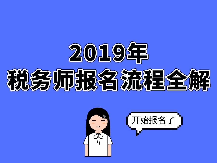 2019年税务师报名流程详细全解!