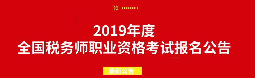 2019年度全国税务师职业资格考试报名公告