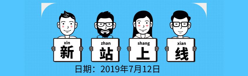 中国税务师考试网新站上线(20190712)