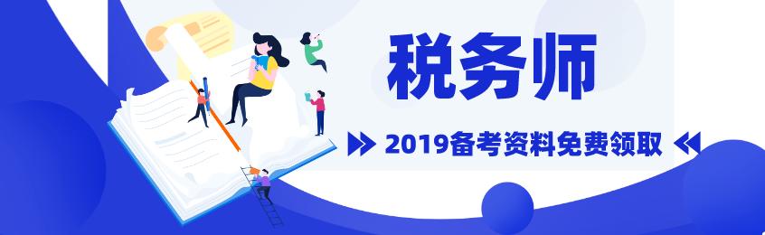 2019年税务师备考资料,免费领取!