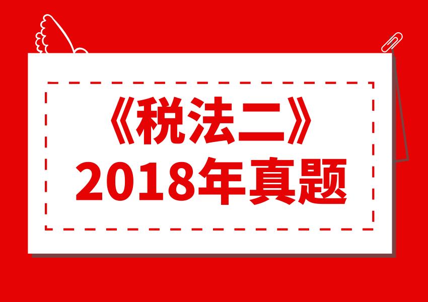 2018年税务师《涉税服务实务》(考生回忆版)
