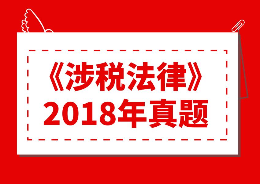 2018年税务师《涉税服务相关法律》真题与解析(考生回忆版)