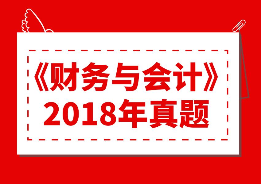 2018年税务师《财务与会计》真题与解析(考生回忆版)