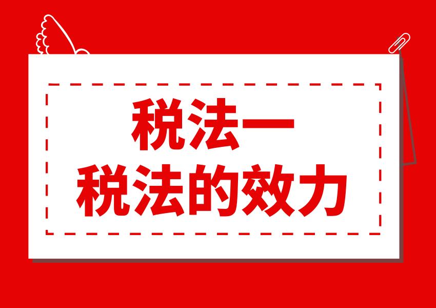 2019《税法一》核心考点【税法的效力】高清版思维导图