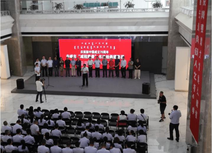 庆祝新中国成立70周年• 赤峰市扎实推进减税降费书法摄影绘画展开展
