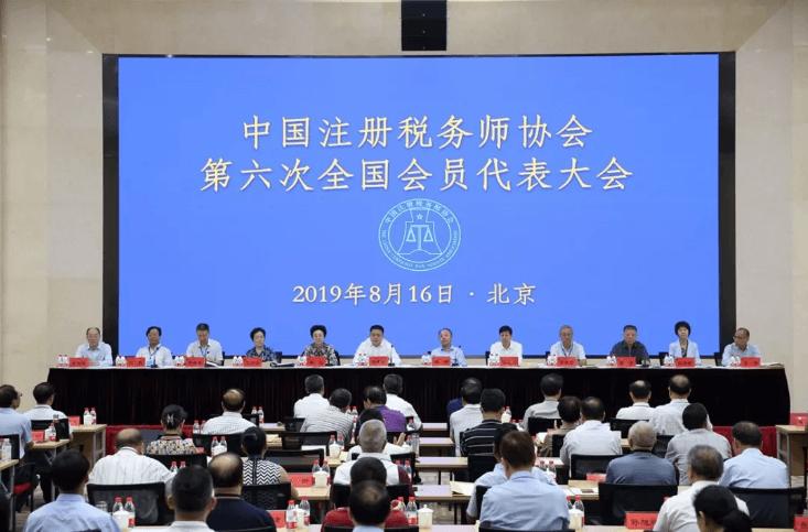 中税协第六次全国会员代表大会在京召开
