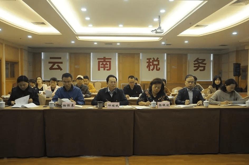 云南注册税务师行业党委部署第二批主题教育工作