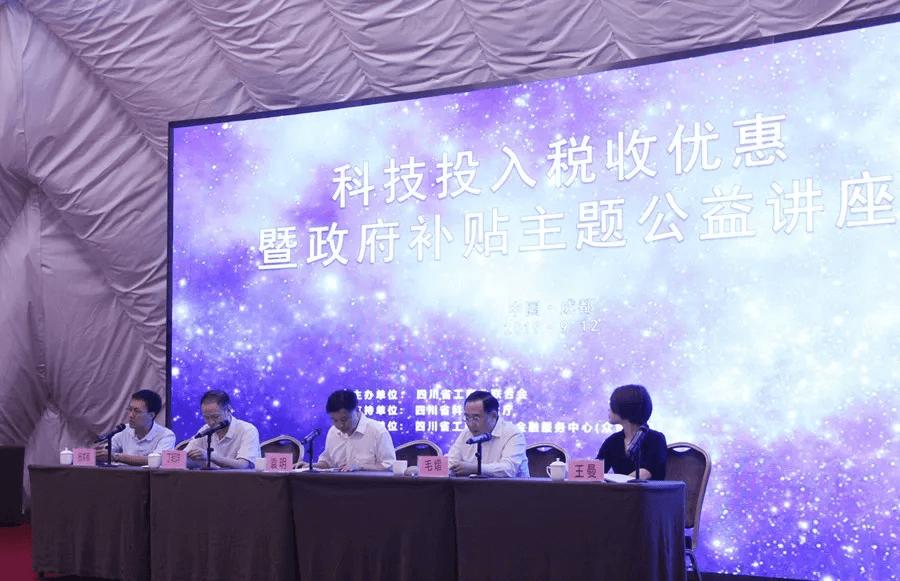 四川省工商联科技投入、政府补贴主题公益讲座在成都开班