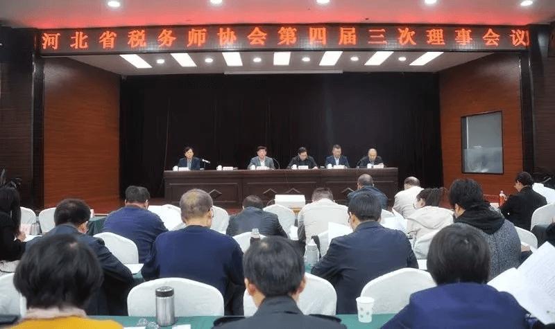 河北省税协召开四届三次理事会 贯彻中税协第六次全国会员代表大会精神