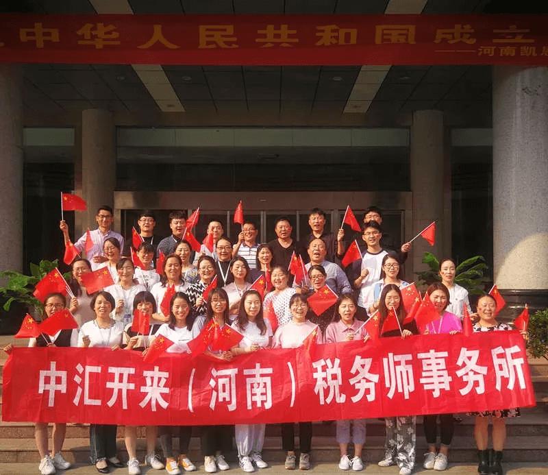 中汇开来(河南)开展喜迎国庆70周年党建活动