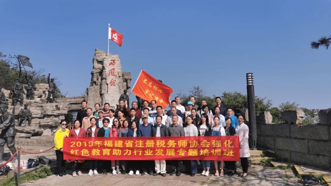 福建税协组织开展爱国主义教育活动