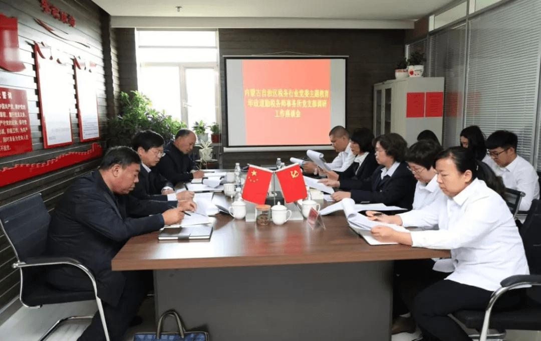 """内蒙古注税行业党委开展""""不忘初心,牢记使命""""主题教育活动"""