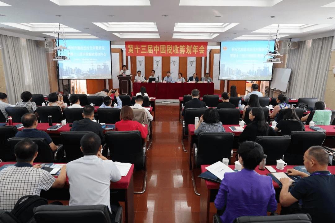 新时代税收法治化问题研究——第十三届中国税收筹划研究会年会在深圳召开