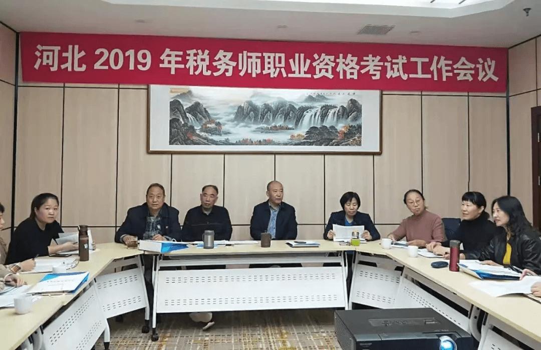 河北省税协召开2019年度税务师职业资格考试考前工作会议