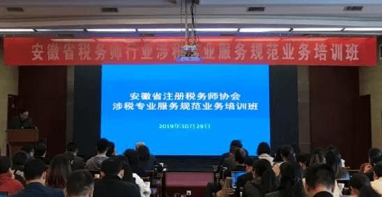 安徽省税协举办全省税务师行业涉税专业服务规范业务培训班