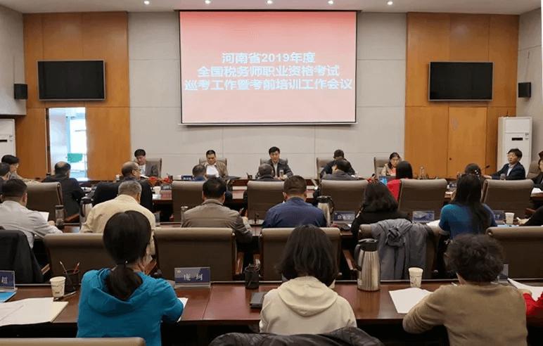 河南省税协召开2019年度全国税务师职业资格考试巡考工作暨考前培训工作会议