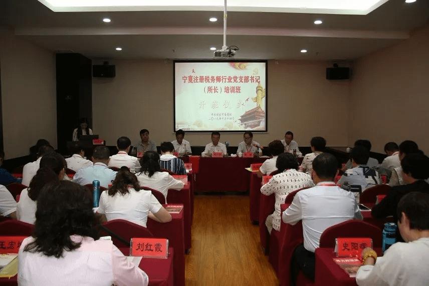 宁夏注册税务师行业党支部书记(所长)专题培训班在革命摇篮江西瑞金举办