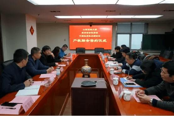 中国注册税务师协会与山西财经大学、贵州省财政学校签署战略合作协议