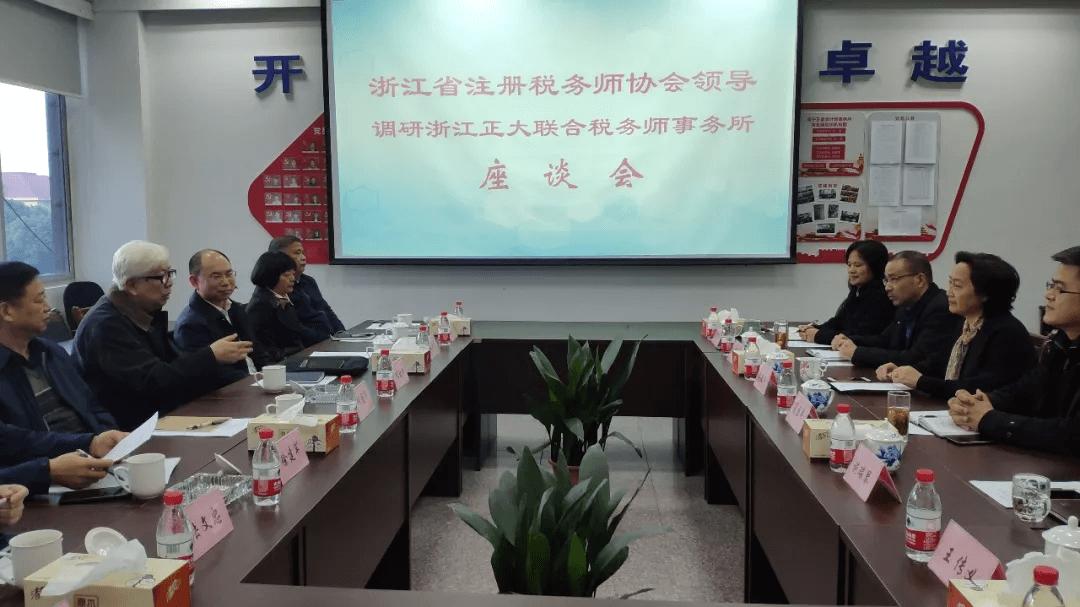 浙江税协调研正大联合税务师事务所