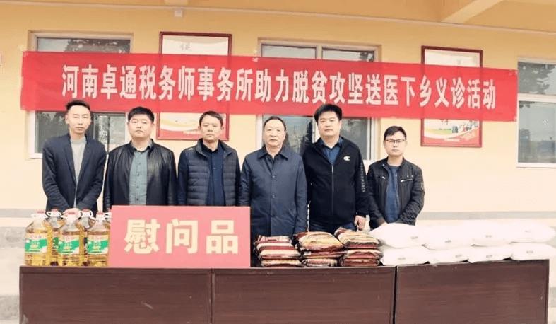 河南卓通税务师事务所助力脱贫攻坚送医下乡义诊活动