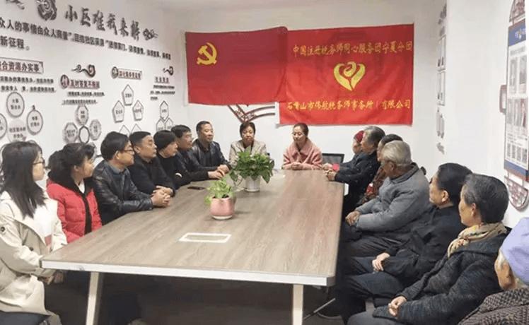 宁夏石嘴山市伟航税务师事务所党支部开展主题教育活动