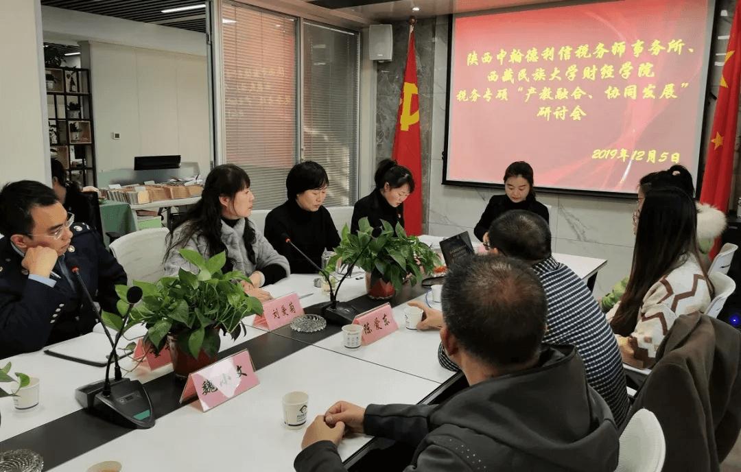 陕西中翰德利信税务师事务所与西藏民族大学财经学院举行交流研讨会