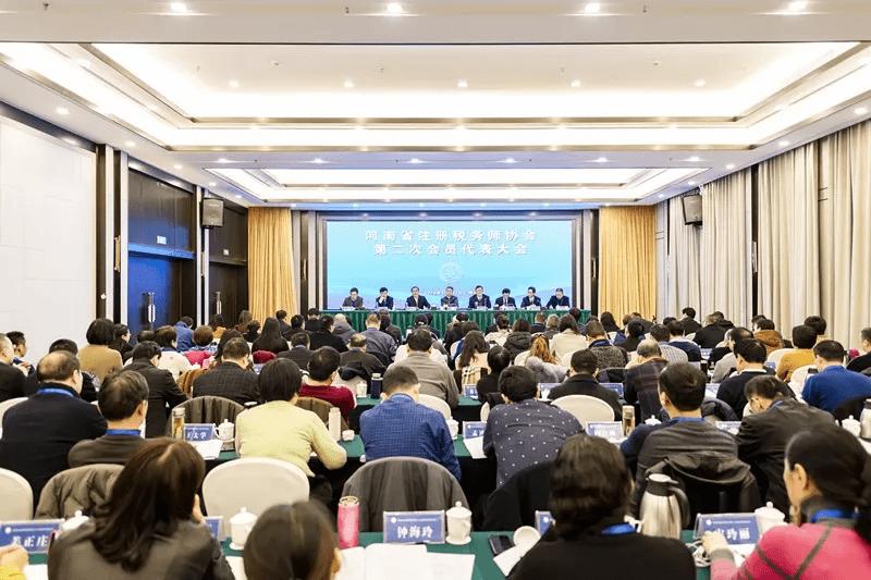 河南省注册税务师协会第二次会员代表大会在郑州召开