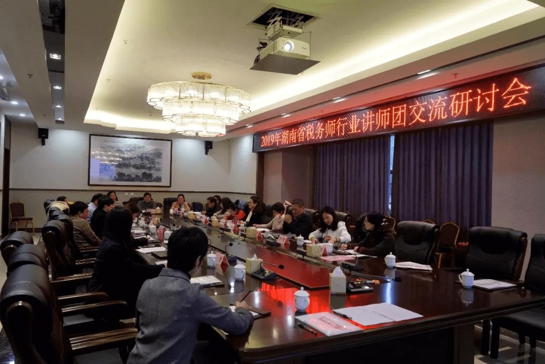 湖南省税协召开税务师行业讲师团研讨交流会